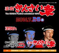 kinsai2014